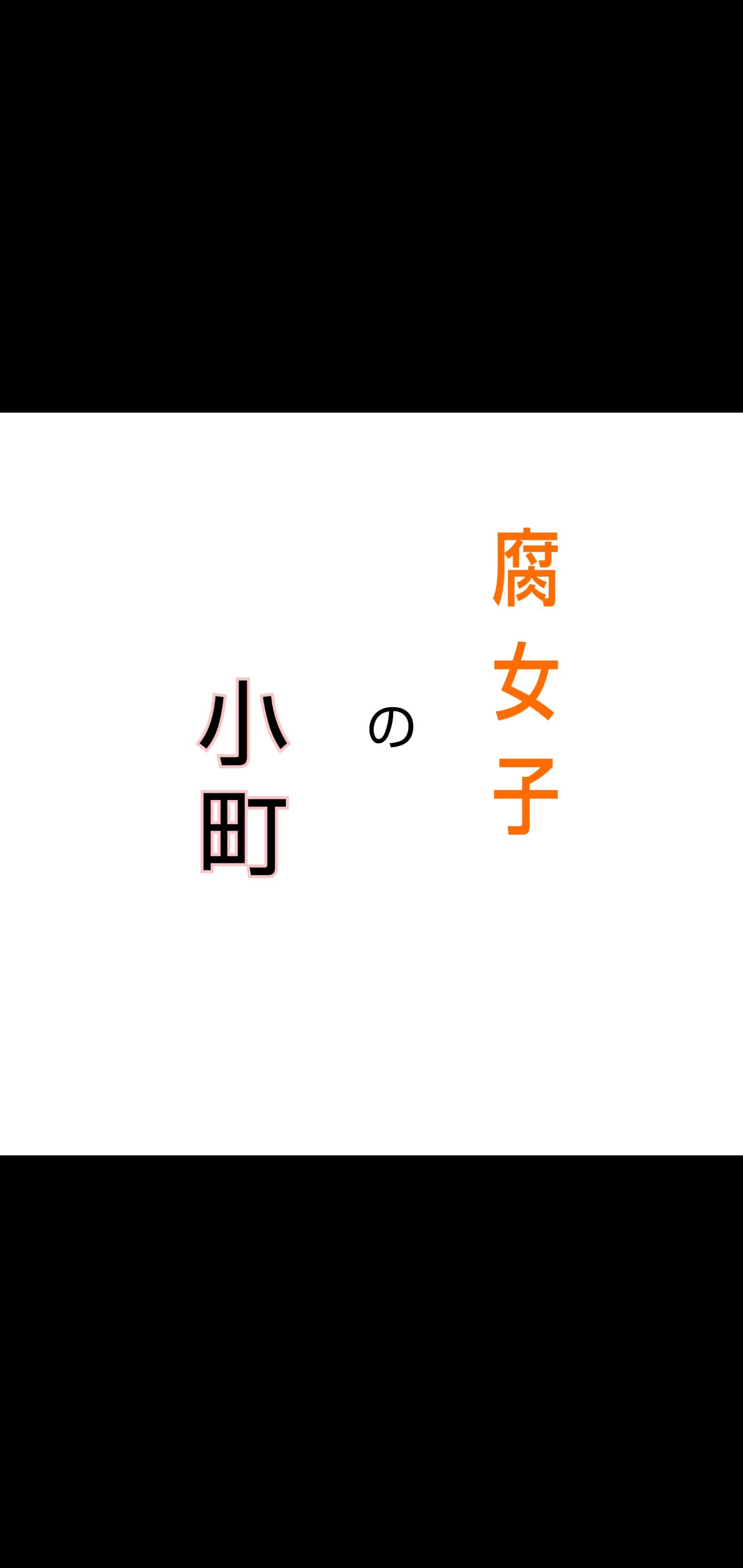 腐女子の小町「ハイステ東京の陣①」