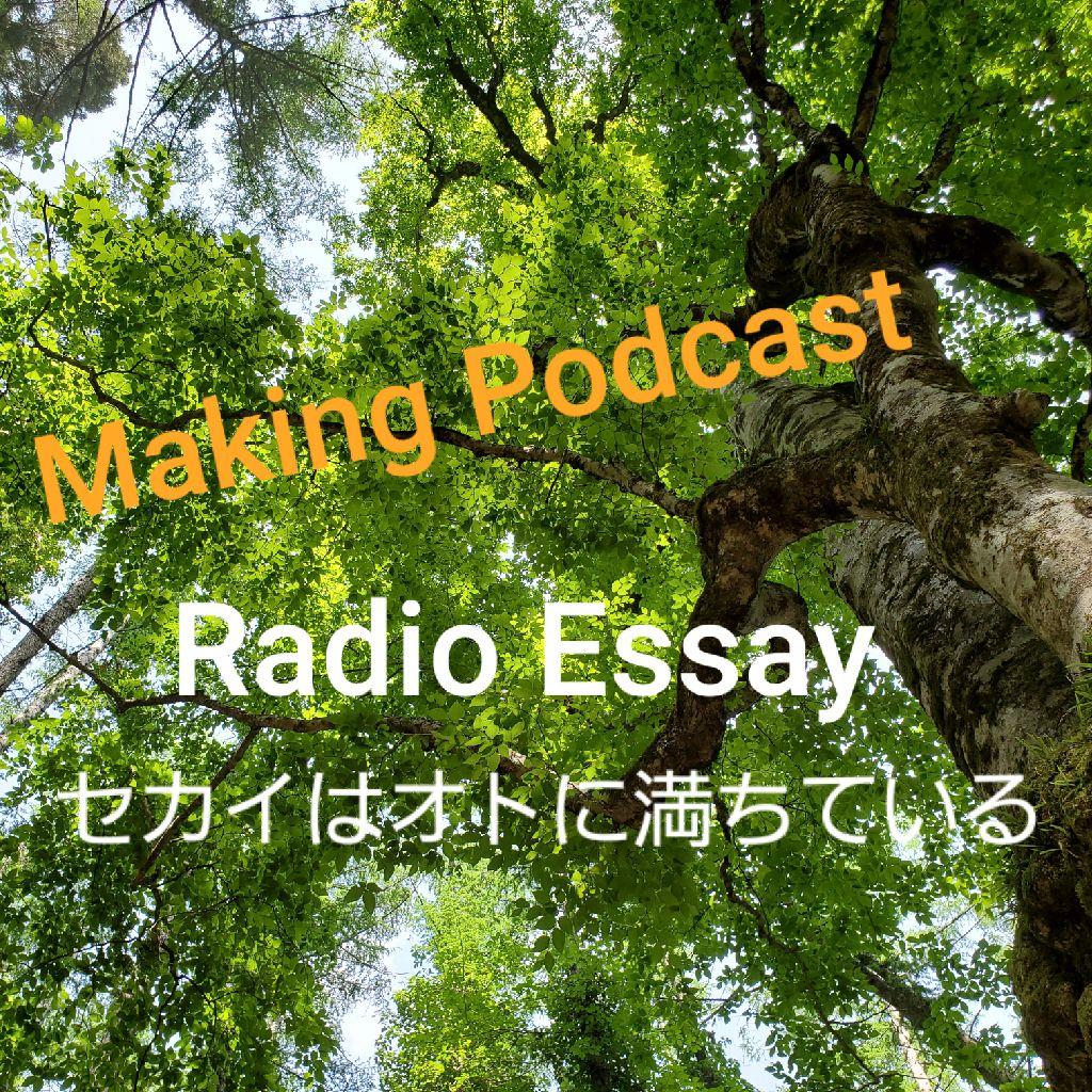 #1 山での収録にはトラブルがいっぱい!Making Podcast 音声ブログ (´▽`*)