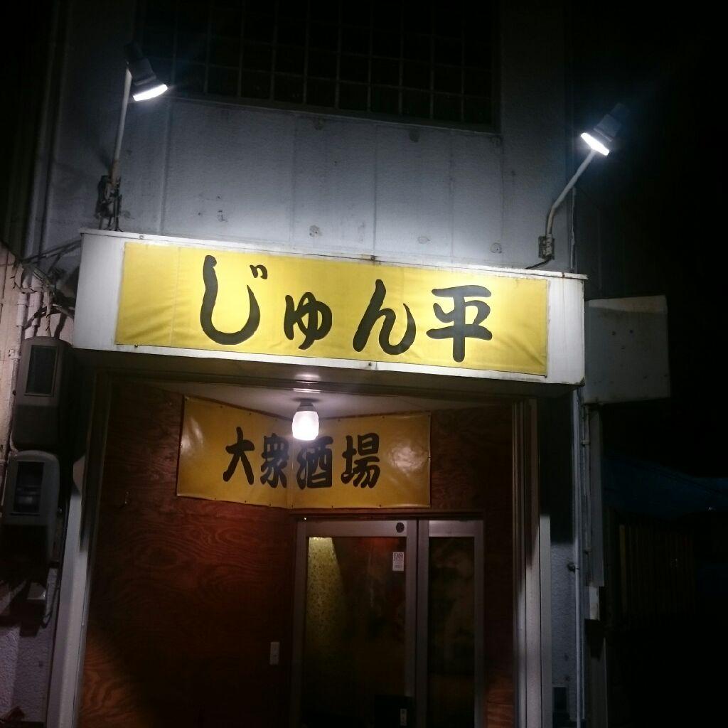 2020/06/27 大衆酒場 じゅん平