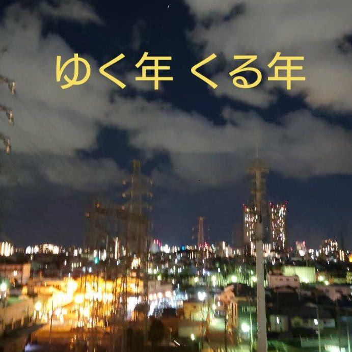 2020/12/31 ホルモンてっちゃんのゆく年くる年