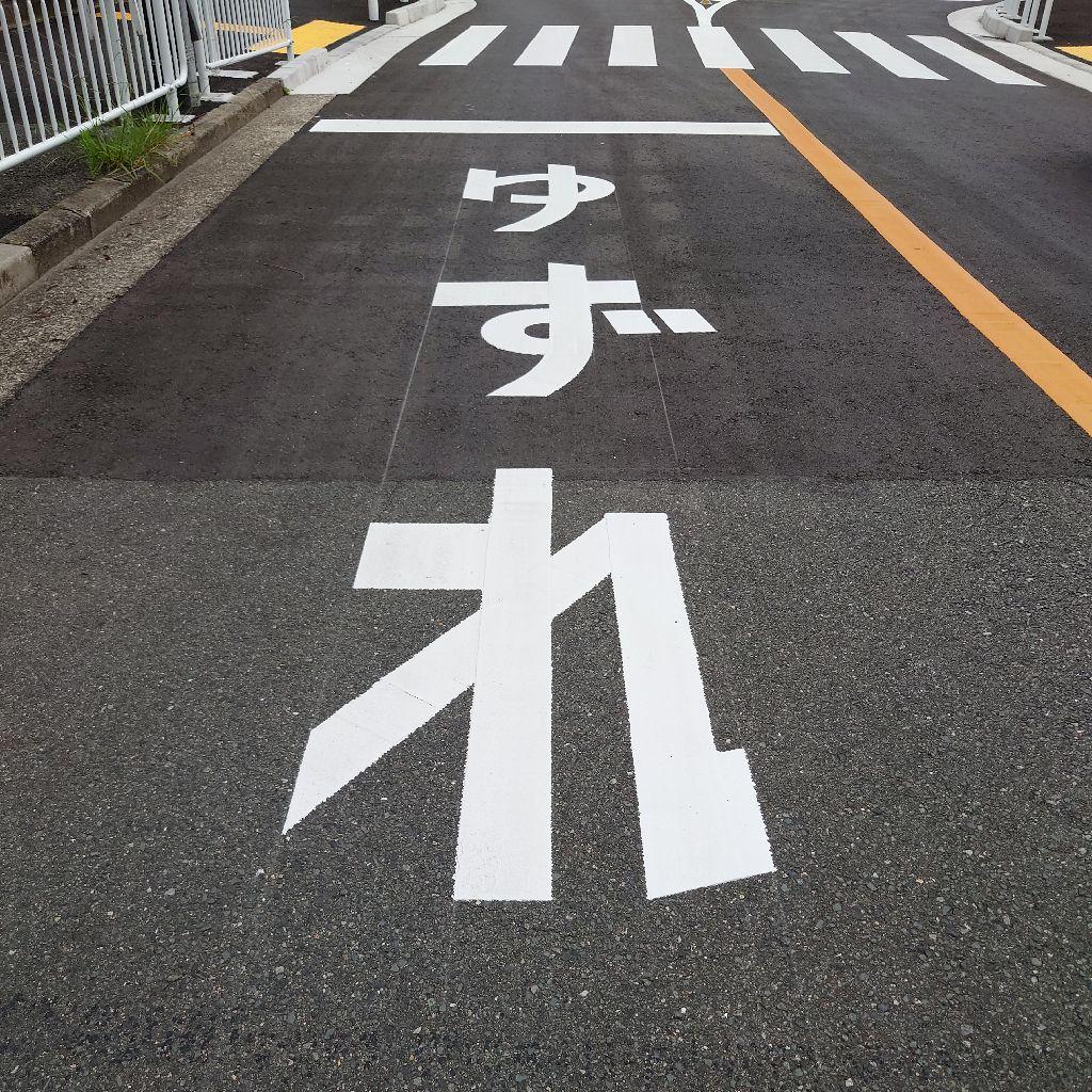 2021/02/12 堺 あおり運転 撲滅