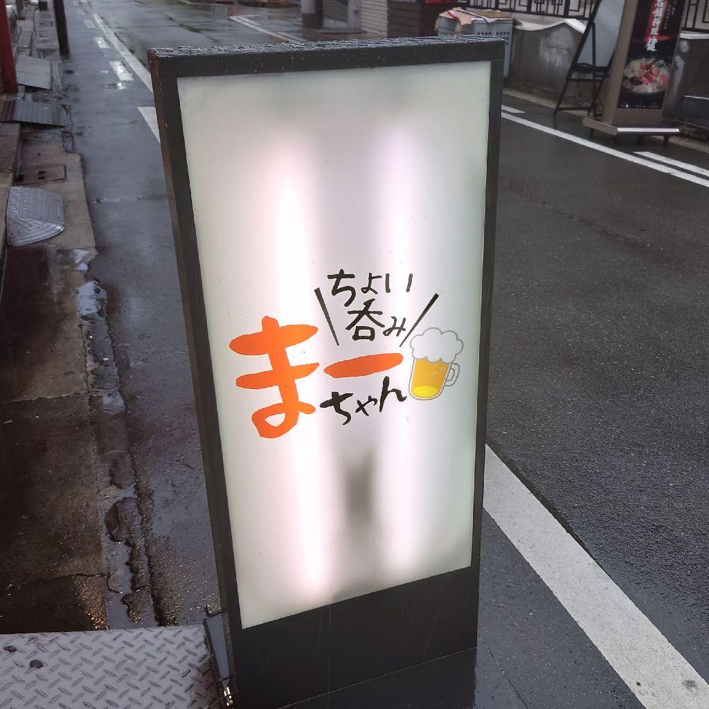 2020/04/04 チョビット・サンポーン とい堺東ちょい飲み