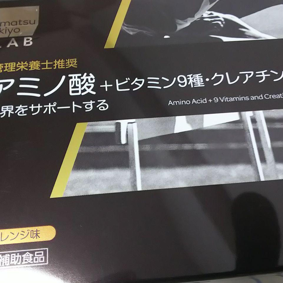 マツキヨでアミノ酸のサプリ買ってきました