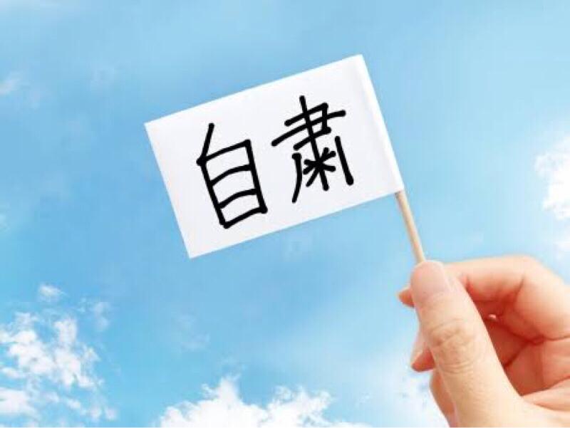 """#03 【自粛が明けたらしたいこと】""""インドア""""トモヲ/ハスラータカオ"""