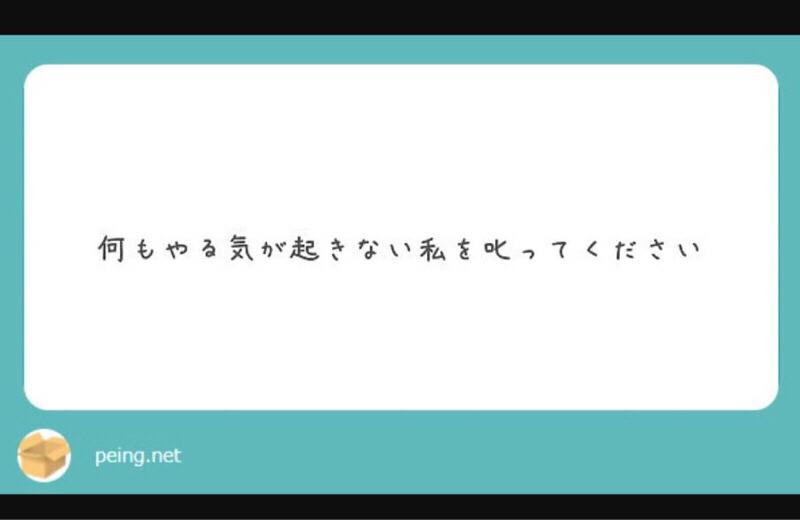 #04 【質問箱】やる気が出ない人へ喝ッ!!!