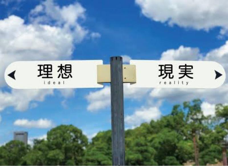 #11  【理想と現実とその反動】〜入試を乗り越えて〜