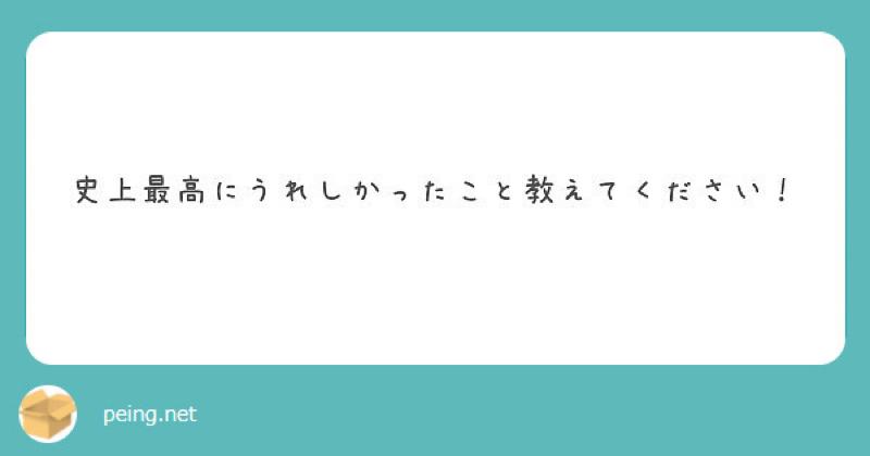 """#14【質問】史上最高の出""""喜""""事!?"""