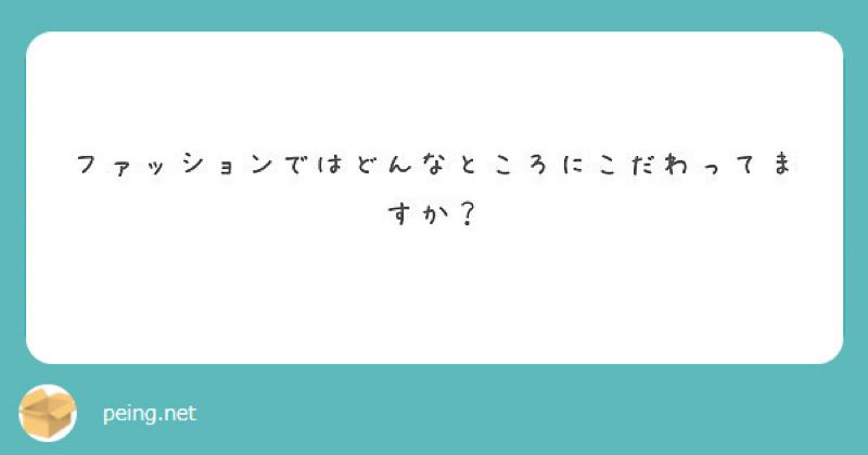 # 15 【質問】ファッション界底辺のこだわり!?