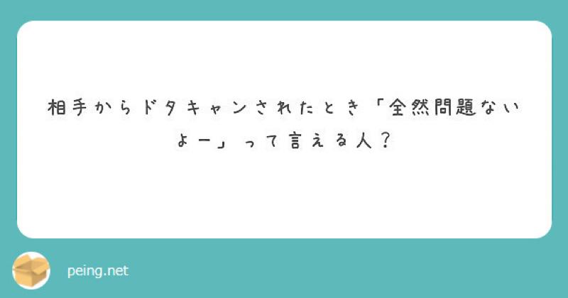#16 【質問】ドタキャンへの対応…