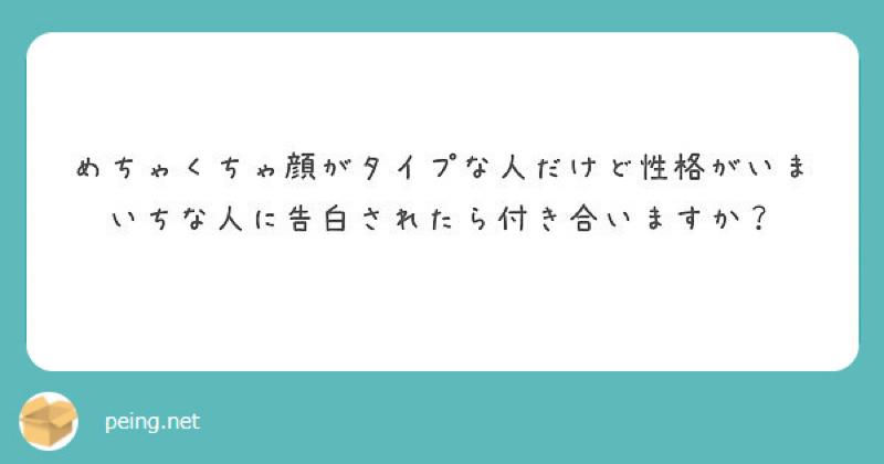#17【恋愛】顔か、性格か!?