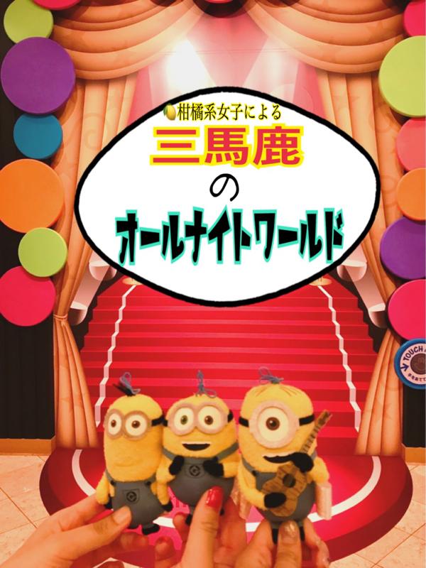 #24 三馬鹿ファッションshow!!!