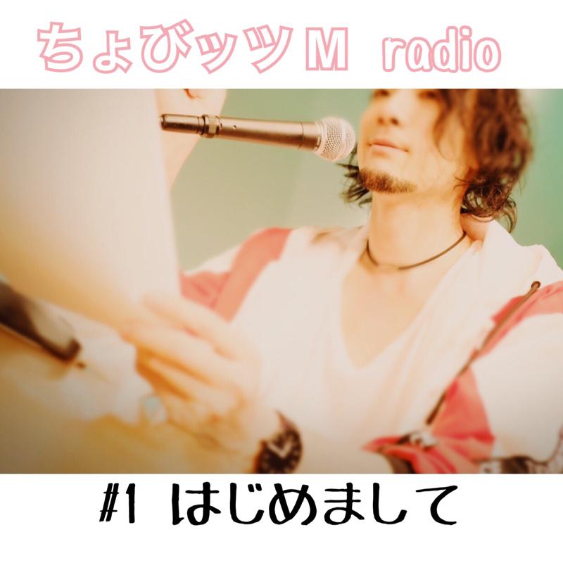 #1 初めまして私です。ちょびッツ M radioです。