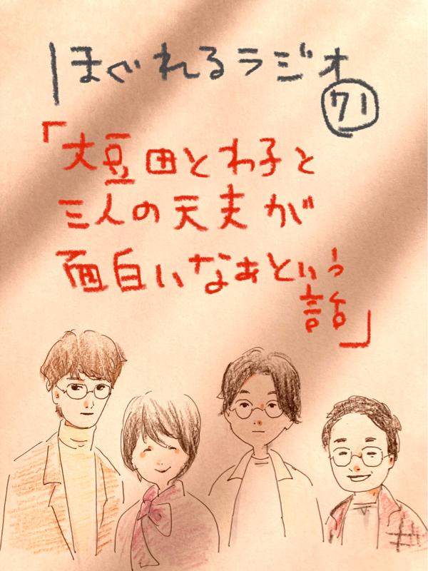 第七十一話「大豆田とわ子と三人の元夫が、面白いなぁという話」
