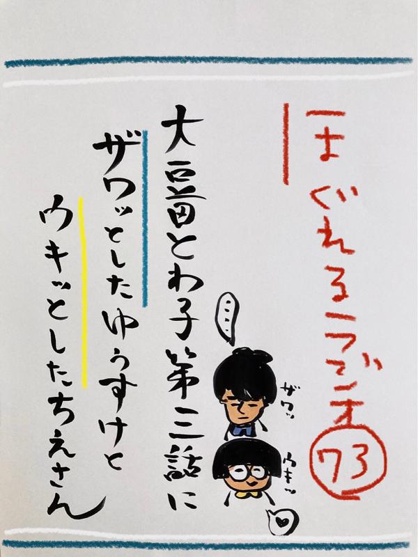 第七十三話「大豆田とわ子第三話に ザワっとしたゆうすけとウキッとしたちえさん」