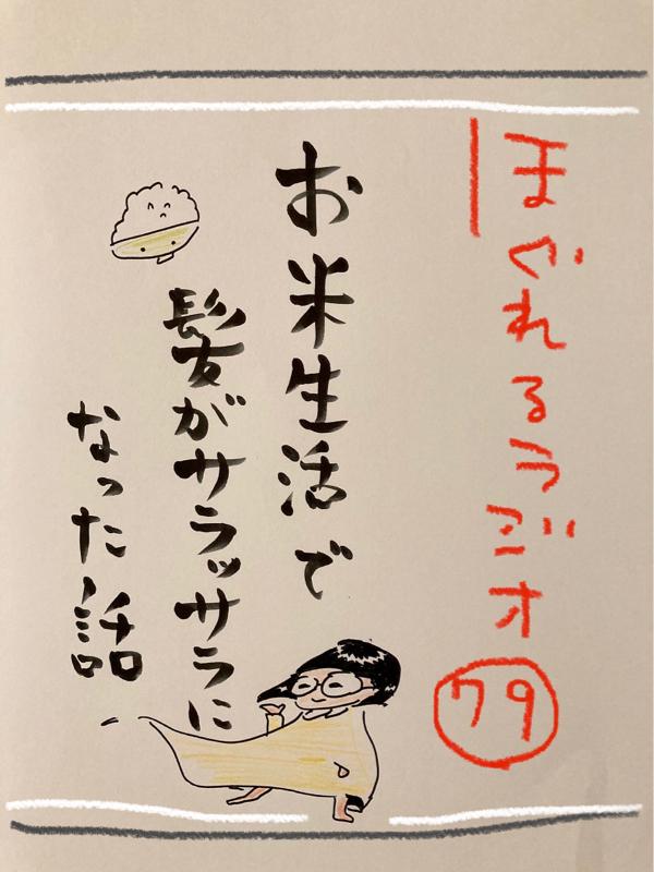 第七十九話「お米生活で髪がサラッサラになった話」