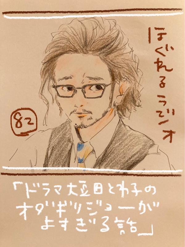 第八十二話「ドラマ大豆田とわ子のオダギリジョーが良すぎる話」