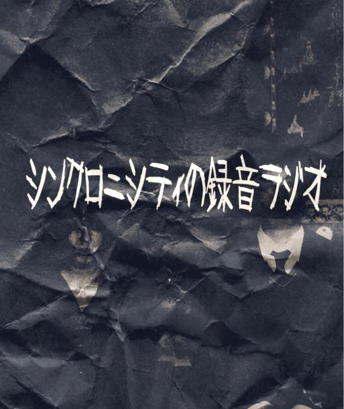 #21 1回戦の話(西野のみ)