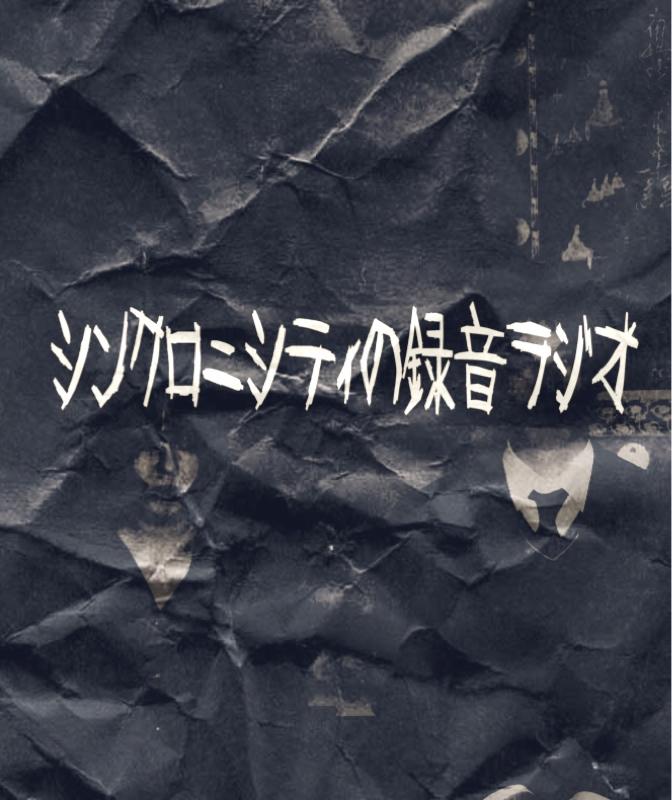 #30 中野440スタジオの話