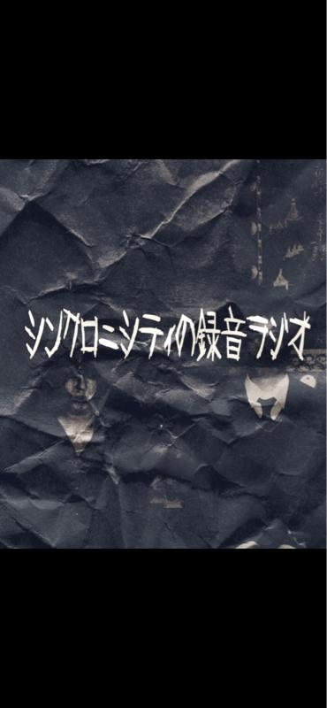 #42 ごみラジオ(M-1決勝生配信)の話