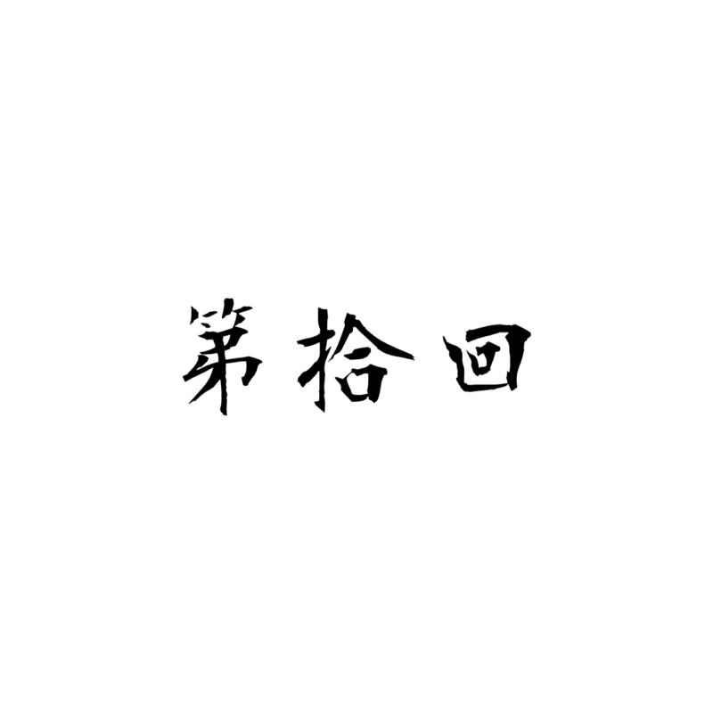 【第10回】二桁記念の巻