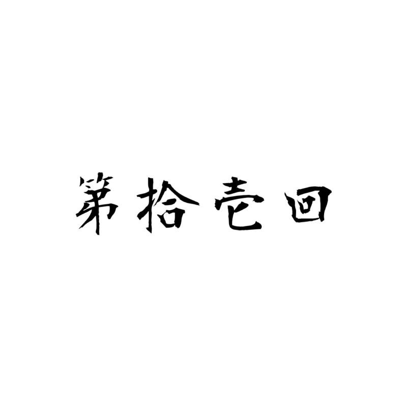 【第11回】雑にお便りを読むの巻