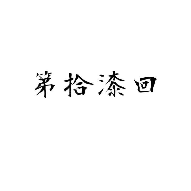 【第17回】門奈の身に起こった少しゾッとする話の巻