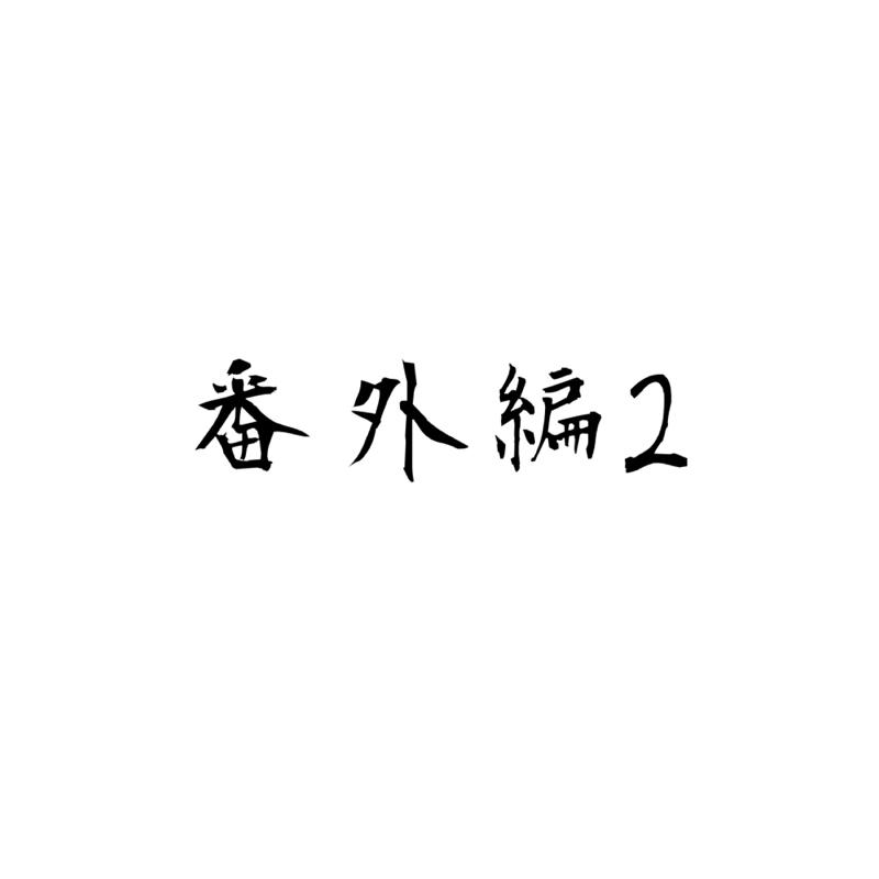 【番外編2】草津旅行と初ゲストの巻