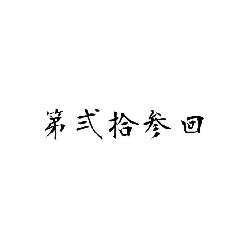 【第23回(前半)】大喜利対決 〜超絶爆笑編〜