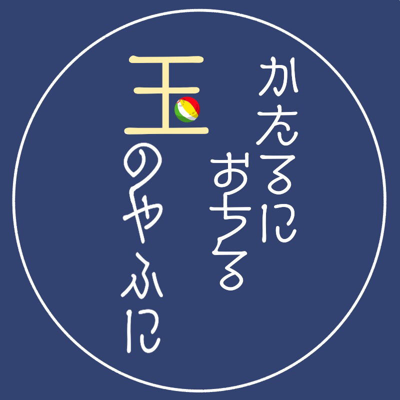 第10回「ルァァア麺」