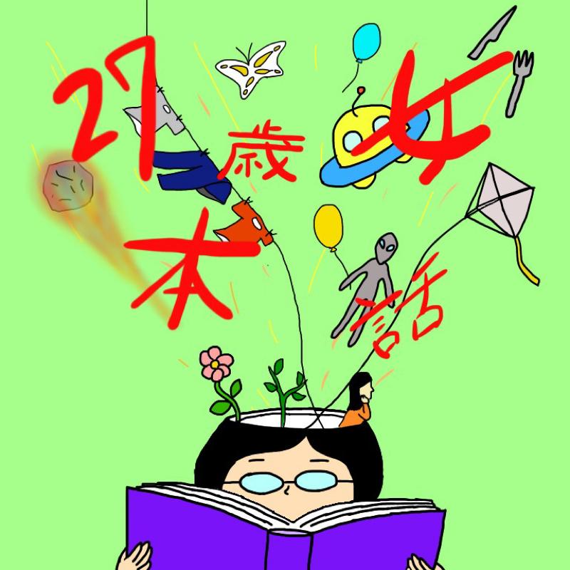 27歳女本話「思いつかない まとまらない 伝わらないがなくなる本」