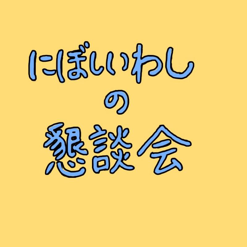 懇談会第96回②「いわしがハマっていること〜漫才コント編〜」