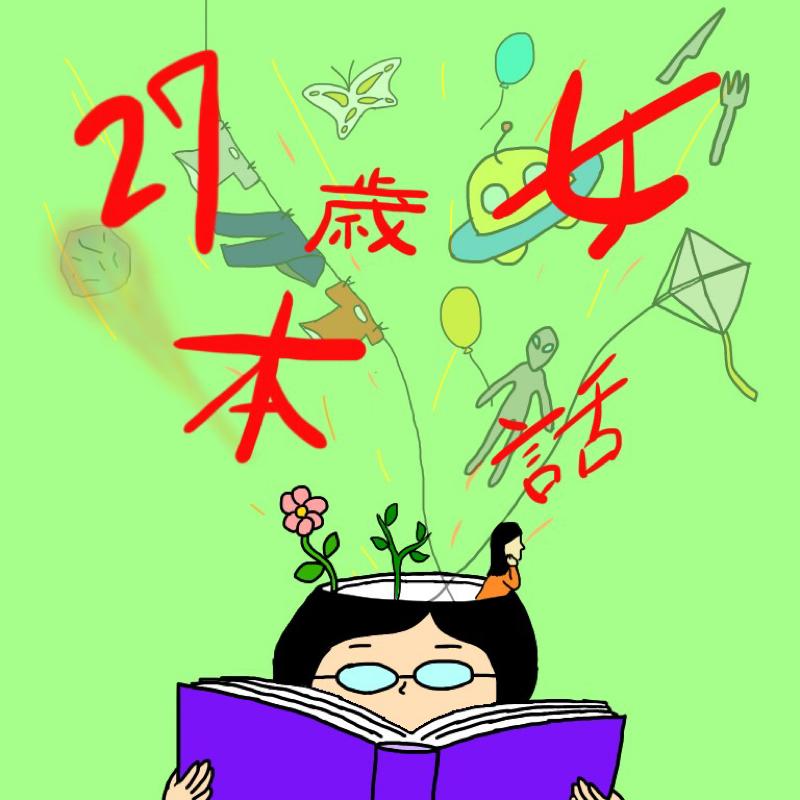27歳女本話12「少女七竈と七人の可愛そうな大人」