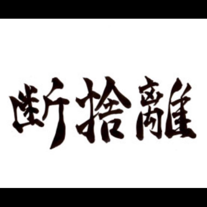 #13 家8割捨てる! 断捨離(後編)
