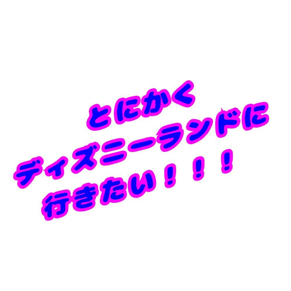 配信6回目☆ディズニーランド大好きの回~