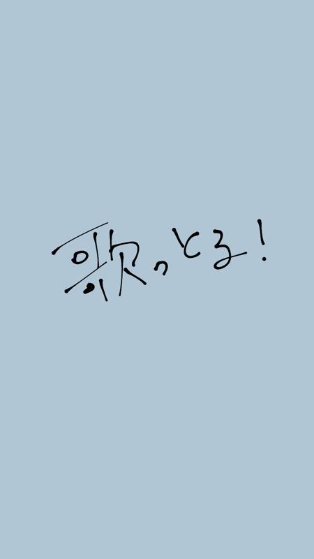 #2 早速Nakamura Emiさん[著作権的に歌うしかなかった(?)編]