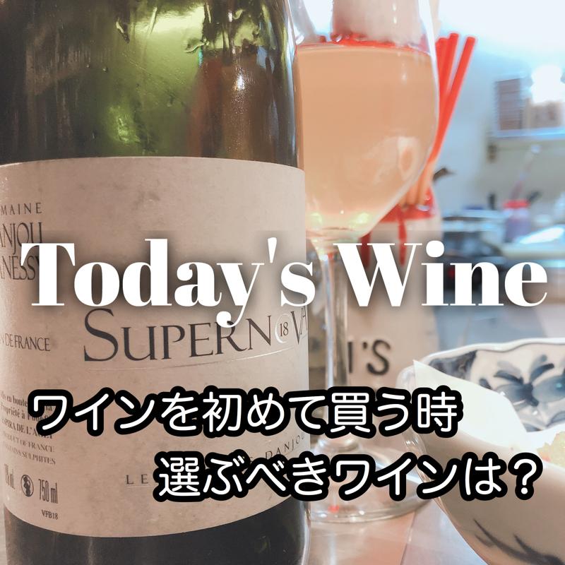 【最初に選ぶワインのオススメは?】