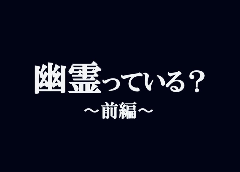 #3【ゆるい系】幽霊っている?