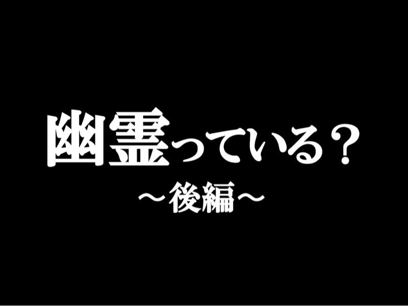 #4【ゆるい系】幽霊っている?