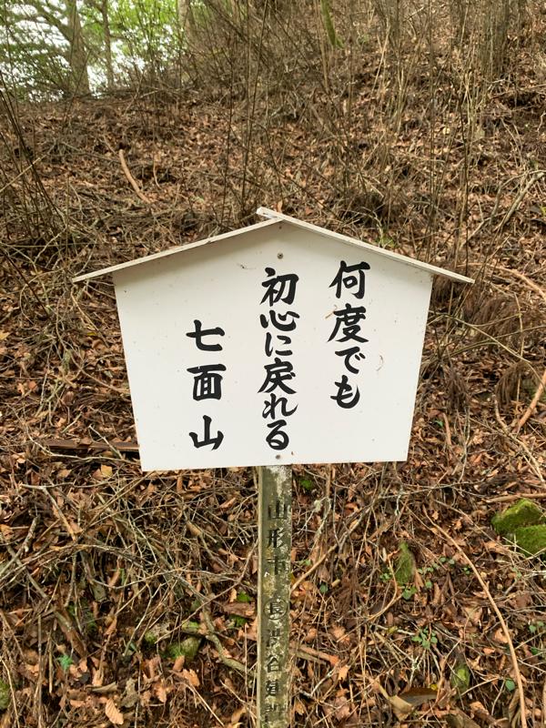 #51 法華経修行の霊峰 七面山登詣修行の巻