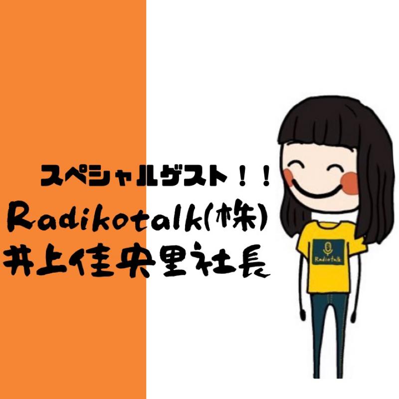 スペシャル回!ゲスト Radio talk 井上社長!