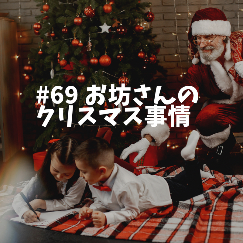 #69 お坊さんのクリスマス事情🎄🎅🎁