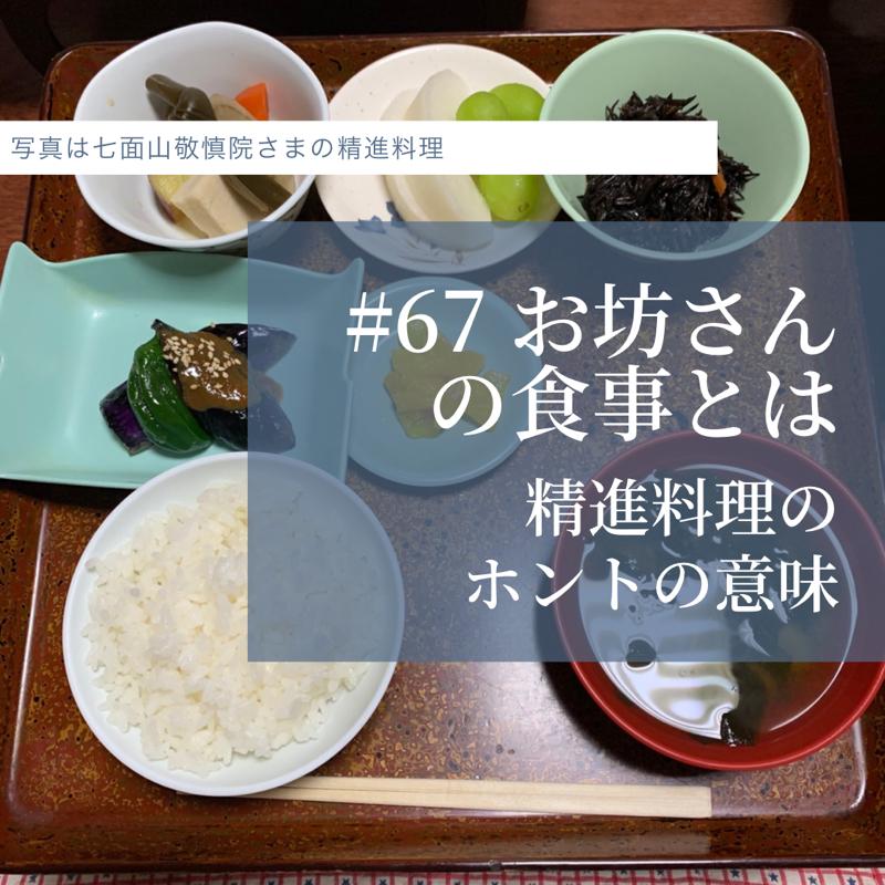 #67 お坊さんの食事とは〜精進料理のホントの意味
