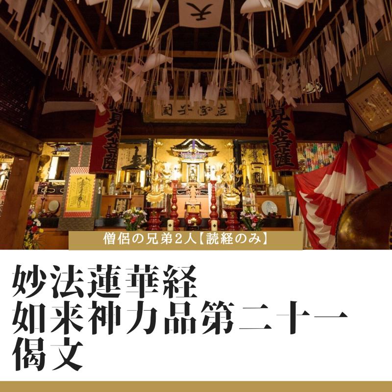 【読経】妙法蓮華経如来神力品第二十一 偈文