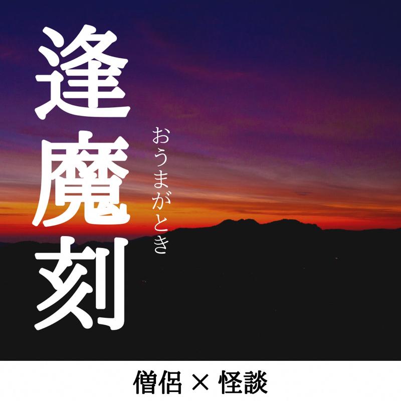 #83 最恐コラボ配信 僧侶 × 怪談 その②