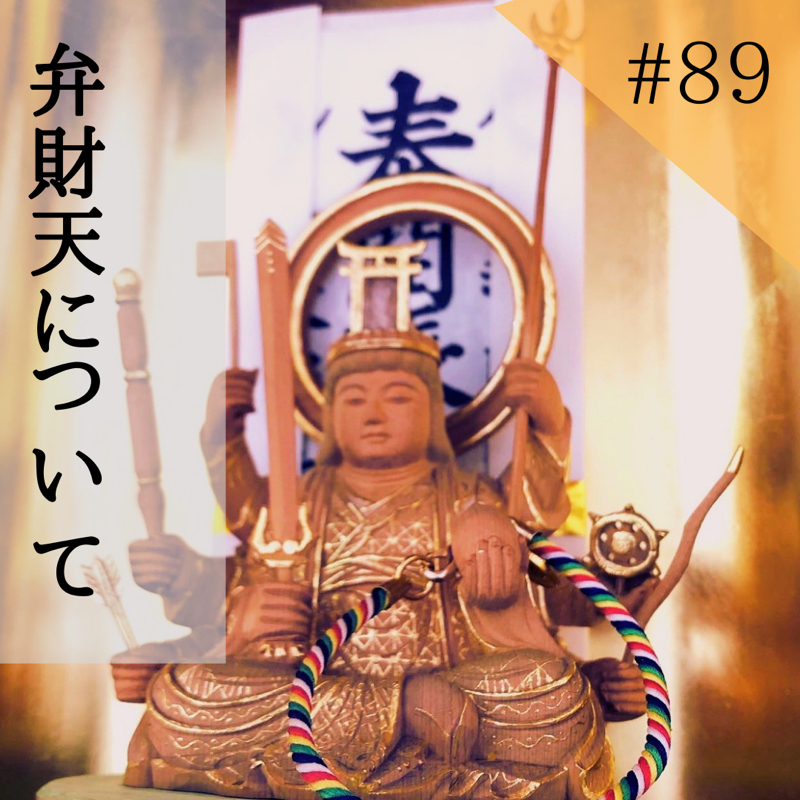 #89 弁財天について〜個別の神仏シリーズ〜