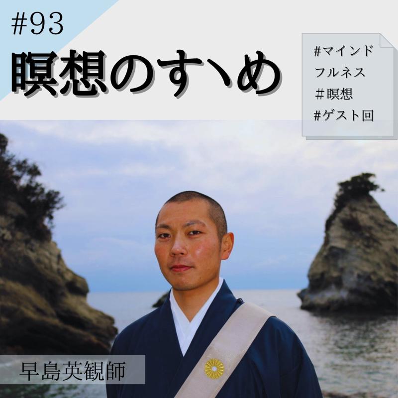 #93【ゲスト回】瞑想のすヽめ ①:早島英観さん