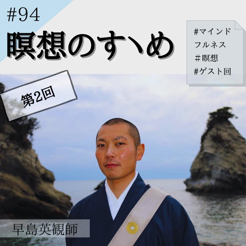 #94【ゲスト回】瞑想のすヽめ ②:早島英観さん