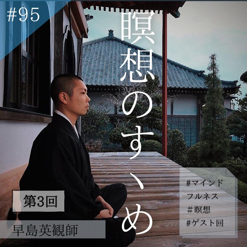 #95【ゲスト回】瞑想のすヽめ ③:早島英観さん