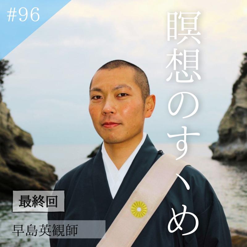 #96【ゲスト回】瞑想のすヽめ ④:早島英観さん