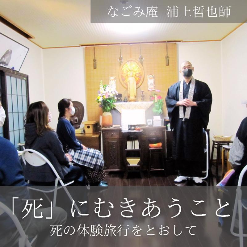 #99【ゲスト回】「死」にむきあうこと ③